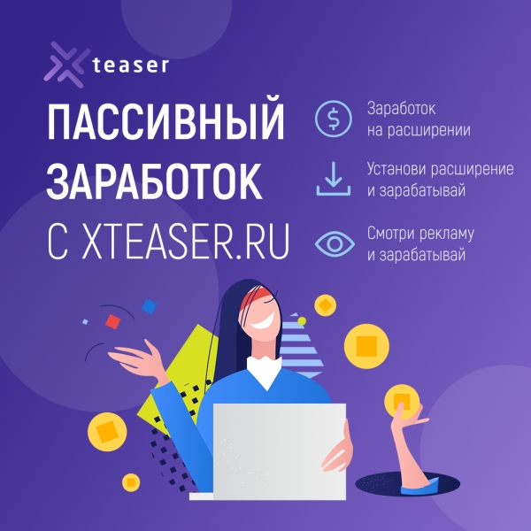 Xteaser.ru - Сервис рекламы!